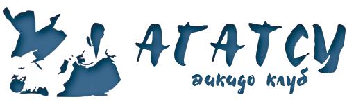 Agatsu Dojo Kumanovo – Aikikai Aikido Macedonia